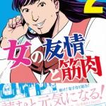 オススメ漫画【女の友情と筋肉】ユイ編