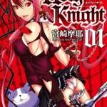 オススメエロ漫画【Holy Knight(ホーリーナイト)】